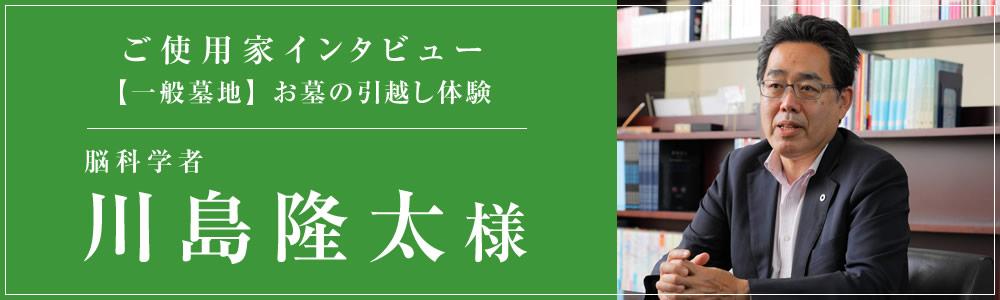 お墓の引越し体験談 川島隆太様インタビュー
